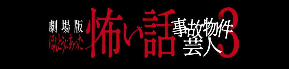 劇場版「ほんとうにあった怖い話 事故物件芸人3」